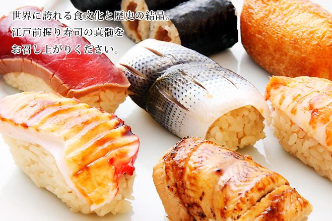 世界に誇れる食文化と歴史の結晶。江戸前握り寿司の真髄をお召し上がりください。