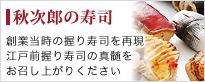 【秋次郎の寿司】創業当時の握り寿司を再現江戸前握り寿司の真髄をお召し上がりください