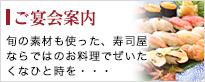 【忘新年会コース】旬の素材も使った、寿司屋ならではのお料理でぜいたくなひと時を・・・