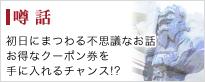 【噂話】初日にまつわる不思議なお話お得なクーポン券を手に入れるチャンス!?