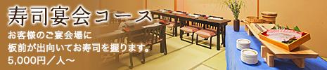 寿司宴会コース
