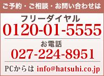ご予約・ご相談・お問い合わせは【フリーダイヤル:0120-01-5555】【お電話:027-224-8951】