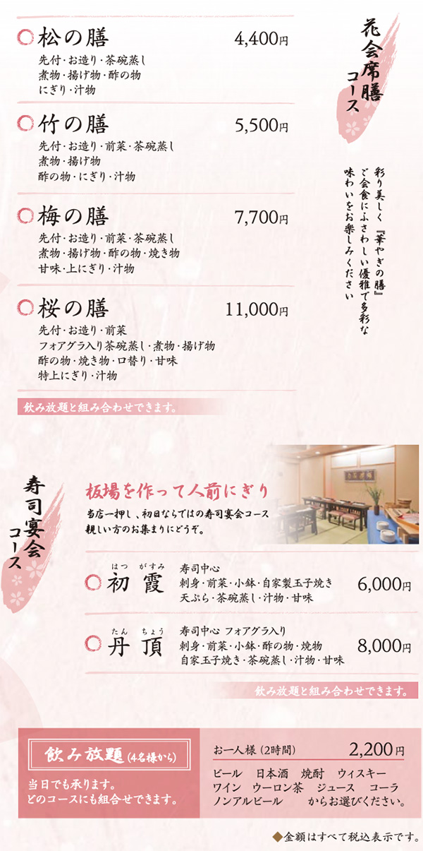 花会席膳・寿司宴会コース