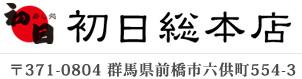 寿し処 初日総本店 / 〒371-0804 群馬県前橋市六供町554-3