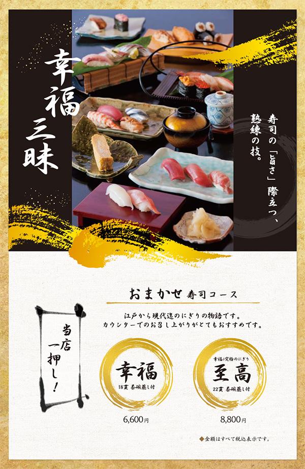幸福三昧おまかせ寿司コース