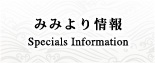 前橋の和食・寿司処 初日総本店の今月のお奨め