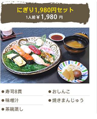 にぎり1800円セット:1人前 ¥1,800円(税別) / ●寿司8貫 ●味噌汁 ●茶碗蒸し ●おしんこ ●焼きまんじゅう