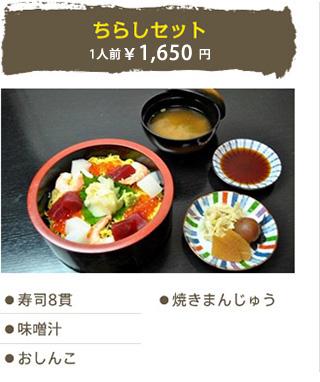 ちらしセット : 1人前 ¥1,500円(税別) /●寿司8貫 ●味噌汁 ●おしんこ ●焼きまんじゅう