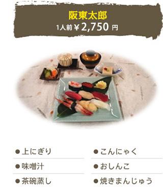 阪東太郎: 1人前 ¥2,500円(税別) / ●上にぎり ●味噌汁 ●茶碗蒸し ●こんにゃく ●おしんこ ●焼きまんじゅう