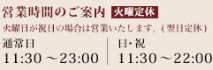 【営業時間】通常日11:30〜23:00 / 日・祝11:30〜22:00