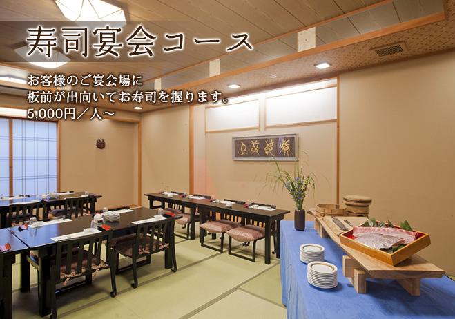 寿司宴会コース お客様のご宴会場に板前が出向いてお寿司を握ります。5,000円/人〜
